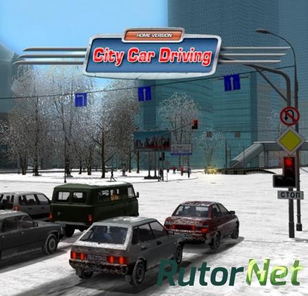 City Car Driving [v 1.5.6.1] (2016) PC | RePack от xatab