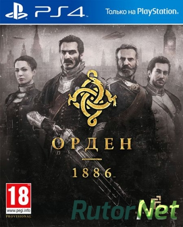 (PS4)The Order 1886 [EUR/RUS]