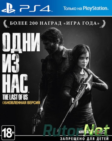 (PS4)The Last of Us Remastered [EUR/RUS]