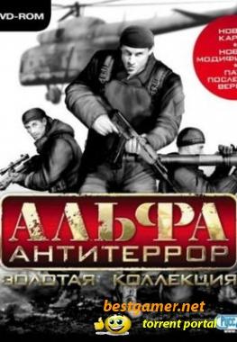АЛЬФА Антитеррор.